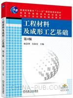 工程材料及成形工艺基础 第4版