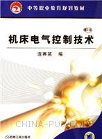 机床电气控制技术第2版
