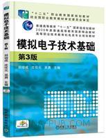 模拟电子技术基础 第3版