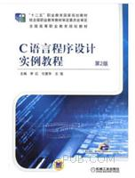 C语言程序设计实例教程 第2版