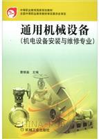 通用机械设备(机电设备安装与维修专业)
