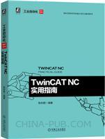 TwinCAT NC实用指南