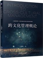 跨文化管理概论