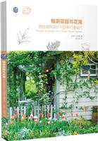 畅游菜园与花海:混合庭院设计与四季打理技巧