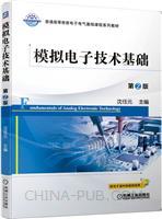模拟电子技术基础 第2版