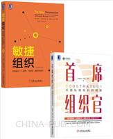 [套装书]首席组织官:从团队到组织的蜕变+敏捷组织:如何建立一个创新、可持续、柔性的组织(原书第2版)(2册)