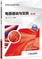 电路基础与实践 第3版