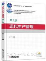 现代生产管理(第3版)