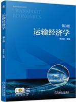 运输经济学(第3版)