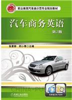 汽车商务英语 第2版