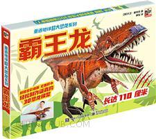 重返地球 超大炫酷恐龙模型系列 霸王龙