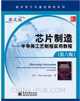 芯片制造――半导体工艺制程实用教程(第六版)(英文版)