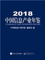 2018中国信息产业年鉴