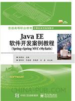 Java EE软件开发案例教程(Spring+Spring MVC+MyBatis)
