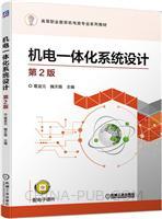 机电一体化系统设计  第2版
