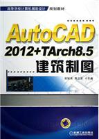 AutoCAD2012+TArch8.5建筑制图