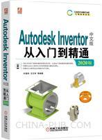 Autodesk Inventor中文版从入门到精通(2020版)