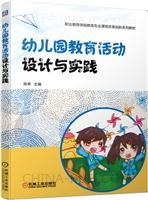 幼儿园教育活动设计与实践