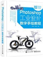 Photoshop工业设计数字手绘教程(全彩)