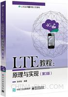 LTE教程:原理与实现(第3版)