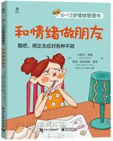 6~12岁情绪管理书――和情绪做朋友