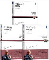 [套装书]下一个社会的管理+21世纪的管理挑战+卓有成效的管理者(3册)