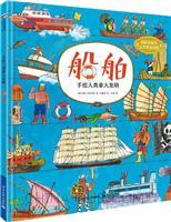 船舶 手绘人类重大发明