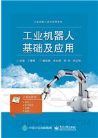 工业机器人基础及应用
