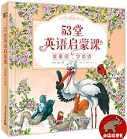 53堂英语启蒙课――读童谣,学英语