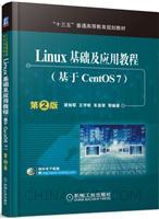 Linux基础及应用教程(基于CentOS7) 第2版