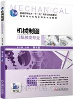 机械制图(非机械类专业)第4版