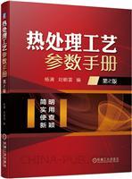 热处理工艺参数手册  第2版