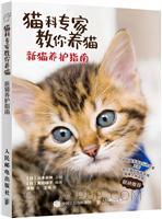 猫科专家教你养猫 新猫养护指南