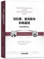法拉第 麦克斯韦和电磁场:改变物理学的人
