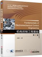 机电控制工程基础 第2版