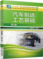汽车制造工艺基础 第3版