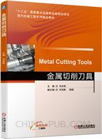 金属切削刀具