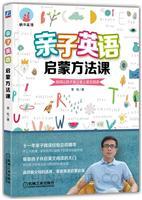亲子英语启蒙方法课 如何让孩子真正爱上英文阅读