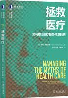 拯救医疗:如何根治医疗服务体系的病