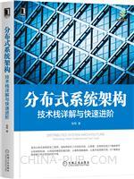 分布式系统架构:技术栈详解与快速进阶