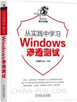 从实践中学习Windows渗透测试