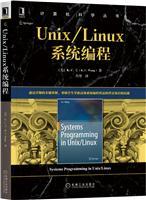 (特价书)Unix/Linux系统编程