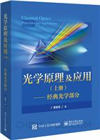 光学原理及应用(上册)――经典光学部分