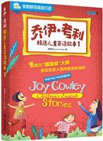 乔伊 考利精选儿童英语故事1