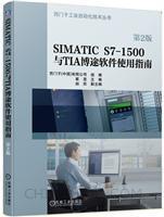 SIMATIC S7-1500与TIA博途软件使用指南(第2版)