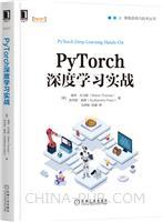 PyTorch深度学习实战