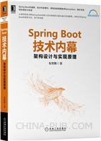 Spring Boot技术内幕:架构设计与实现原理