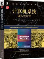 计算机系统:嵌入式方法
