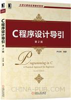 C程序设计导引 第2版