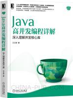 Java高并发编程详解:深入理解并发核心库